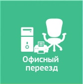 перевозка офиса